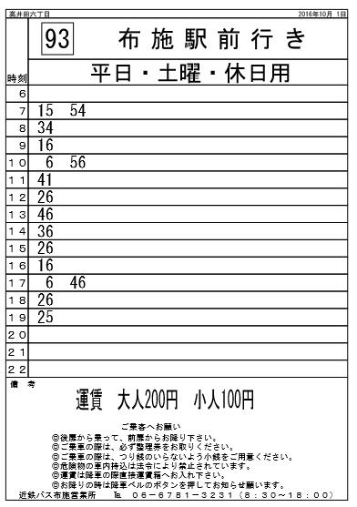 takaida61.png