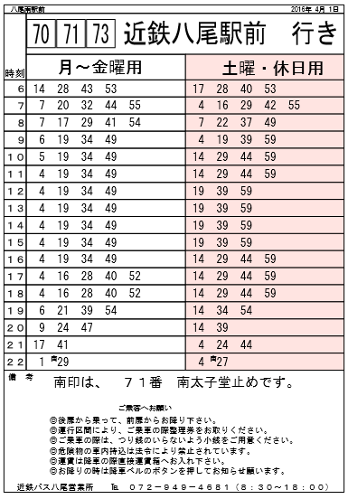yaominami1.png