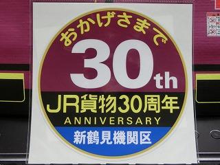 30周年記念ヘッドマーク柄のシール