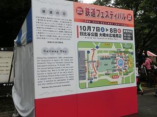 公園入口に設置されていた鉄道フェスティバルの看板