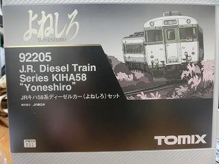 TOMIX キハ58系(よねしろ)セット 外箱