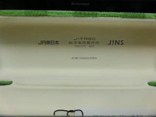 E235系×JINS「メガネケース」上蓋裏