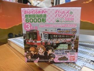 Bトレ 鹿島臨海鉄道 6000形(外箱)②