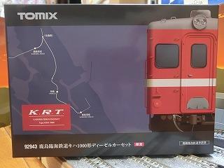 鹿島臨海鉄道キハ1000形セット 内箱