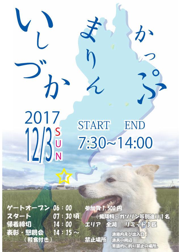 2017イシヅカCUP-1