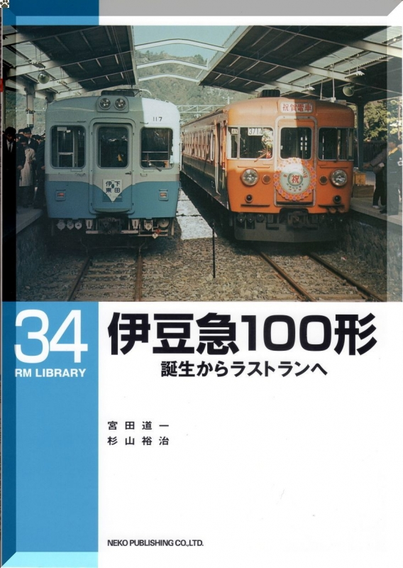190105izukyu01a2.jpg
