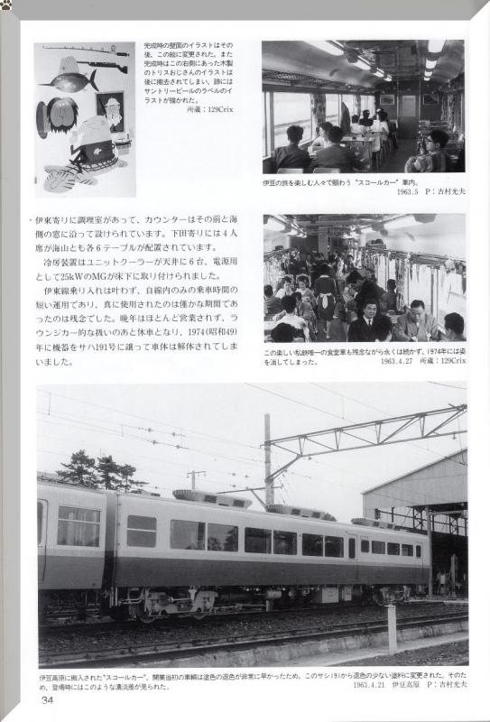 190105izukyu02a2.jpg