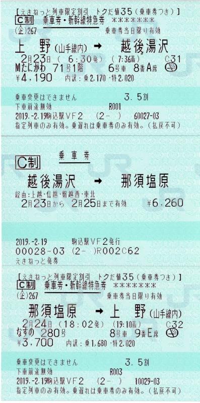 190223hokuhoku08a2.jpg