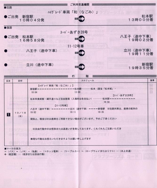 nagomi01a2.jpg