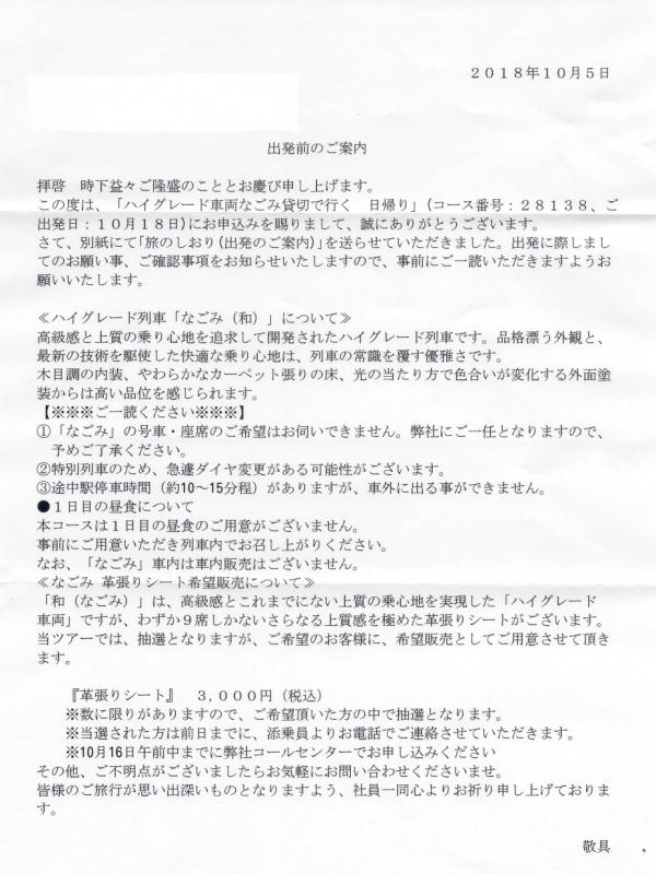 nagomi02a2.jpg