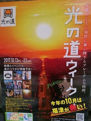 宮地嶽神社光の道16