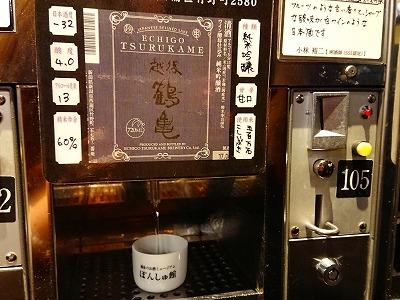 ぽん酒館4