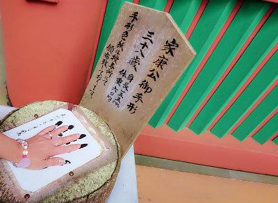 家康公の手形-crop
