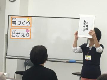 健口教室5