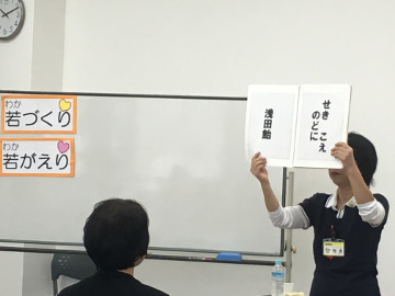 健口教室6