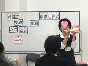 健口教室13