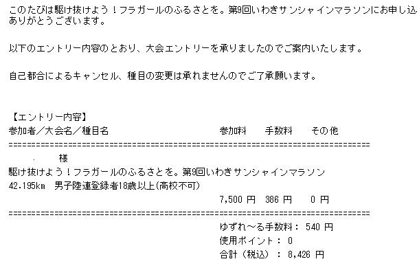 H30iwaki2.jpg