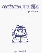 タイ語問題集