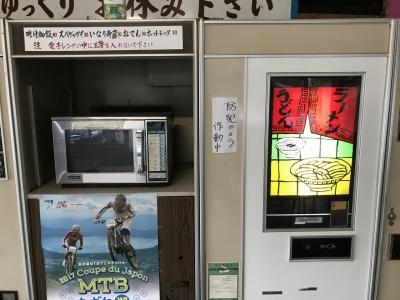 目的の自動販売機