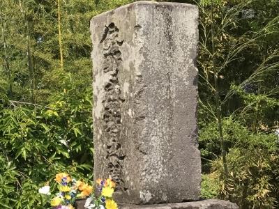 佐野氏の子孫の墓か?