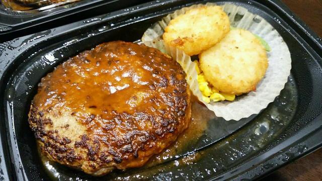 チーズinハンバーグ」