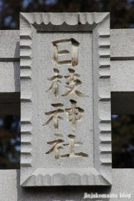 日枝神社(春日部市赤崎)3