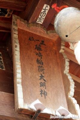 藤崎稲荷大明神(春日部市下柳)5