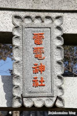 雷電神社(春日部市下柳)3