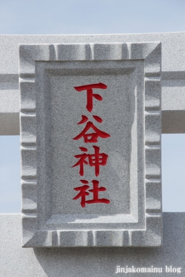 下谷神社(春日部市不動院野)3