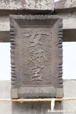女体神社(春日部市牛島)5