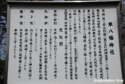 東八幡神社(春日部市粕壁東)2