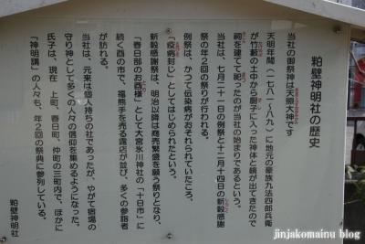 粕壁神明社(春日部市)3