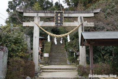 飛鳥座神社(高市郡明日香村飛鳥707番地5)
