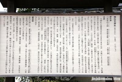 飛鳥座神社(高市郡明日香村飛鳥707番地10)