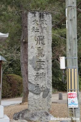 飛鳥座神社(高市郡明日香村飛鳥707番地3)
