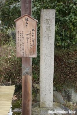 飛鳥座神社(高市郡明日香村飛鳥707番地8)