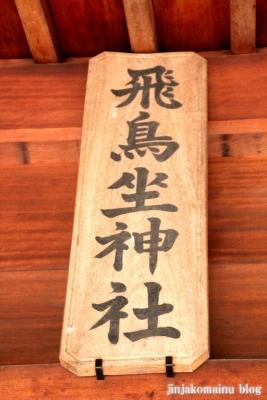 飛鳥座神社(高市郡明日香村飛鳥707番地15)