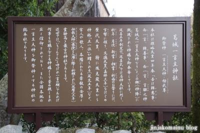 葛城一言主神社9