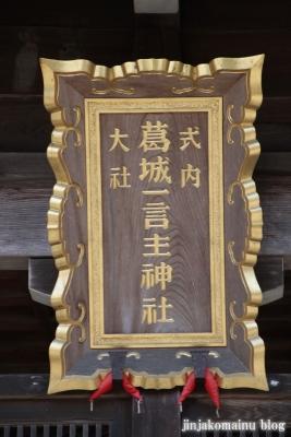 葛城一言主神社17