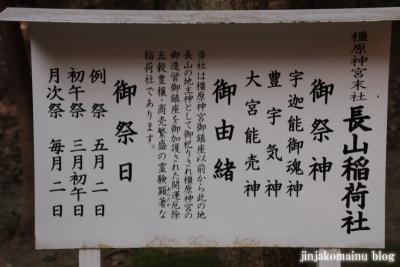 樫原神宮(橿原市久米町)27