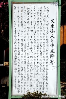 久米寺(橿原市久米町)10