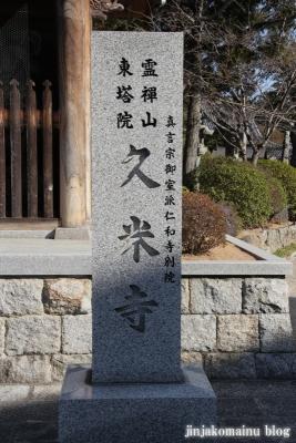 久米寺(橿原市久米町)22