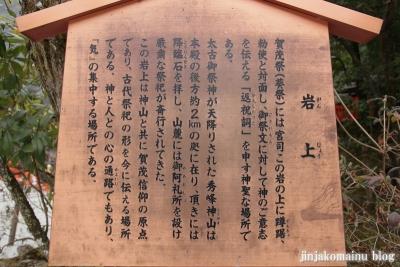 上賀茂神社(京都市北区上賀茂本山)20