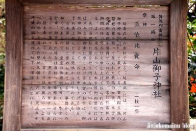 上賀茂神社(京都市北区上賀茂本山)33