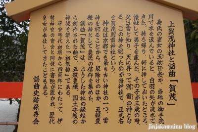 上賀茂神社(京都市北区上賀茂本山)69