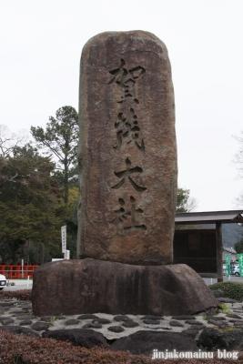 上賀茂神社(京都市北区上賀茂本山)1