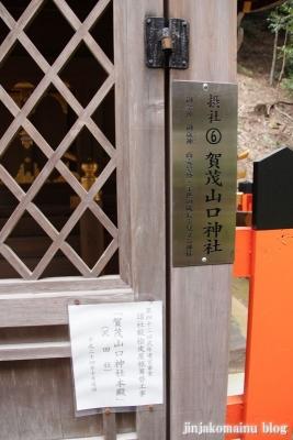 上賀茂神社(京都市北区上賀茂本山)45