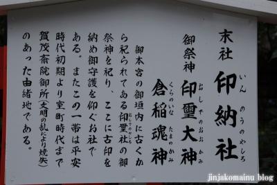 下鴨神社(京都市左京区下鴨泉川町)5