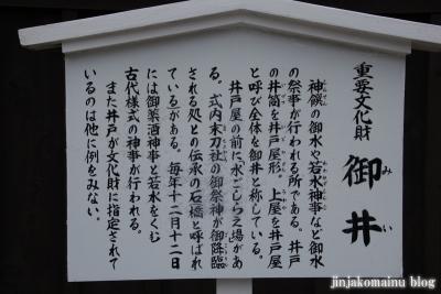 下鴨神社(京都市左京区下鴨泉川町)11