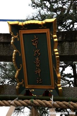 市比賣神社(京都市下京区河原町五条下ル一筋目西入ル )2